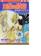 王家の紋章公式ファンブック 連載30周年記念 (PRINCESS COMICS)(プリンセス・コミックス)