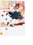 南波と海鈴 1 (IDコミックス)