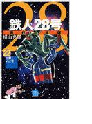 鉄人28号 22 原作完全版 出撃!VL2号 (KIBO COMICSスペシャル)
