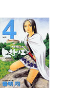 ヒストリエ 4 (アフタヌーンKC)