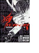 狗ハンティング 1 (ジャンプ・コミックスデラックス)