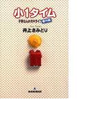 小1タイム 「子供なんか大キライ!」番外編 (YOUコミックス)