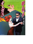 超人ロックオメガ 3 (MFコミックス)