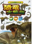恐竜大集合 (こども写真ひゃっか)
