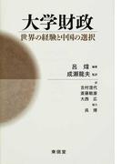 大学財政 世界の経験と中国の選択