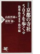 京都の寺社505を歩く 決定版 上 洛東・洛北(東域)・洛中編 (PHP新書)(PHP新書)