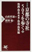 京都の寺社505を歩く 決定版 下 洛西・洛北(西域)・洛南・洛外編 (PHP新書)(PHP新書)