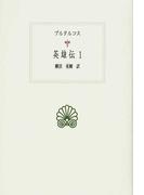 英雄伝 1 (西洋古典叢書)(西洋古典叢書)