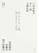 終わらない庭 昭和の三大作家とめぐる「宮廷の庭」