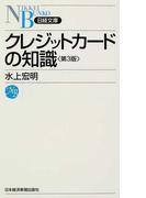 クレジットカードの知識 第3版 (日経文庫)(日経文庫)