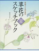 作品づくりのための草花のスケッチブック 夏