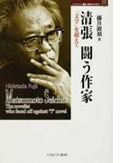 清張闘う作家 「文学」を超えて (MINERVA歴史・文化ライブラリー)
