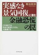 実感なき景気回復に潜む金融恐慌の罠 このままでは日本の経済システムが崩壊する