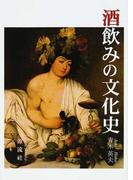 酒飲みの文化史