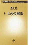いじめの構造 (新潮新書)(新潮新書)