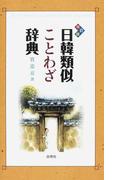 日韓類似ことわざ辞典 改訂版