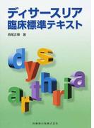 ディサースリア臨床標準テキスト