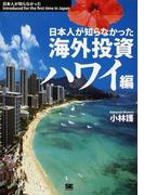 日本人が知らなかった海外投資 ハワイ編 (日本人が知らなかった)