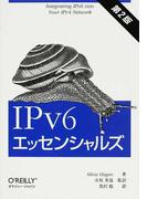 IPv6エッセンシャルズ 第2版