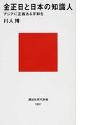 金正日と日本の知識人 アジアに正義ある平和を (講談社現代新書)(講談社現代新書)