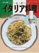 かんたんイタリア料理 家庭で作れるヘルシーメニューが全61品 改訂版 (ブティックムック 料理)