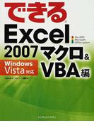 できるExcel 2007 マクロ&VBA編