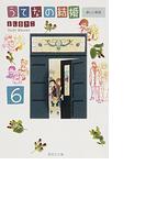 うてなの結婚(集英社文庫) 6巻セット(集英社文庫)