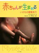 赤ちゃんが生まれる いのちの冒険旅行