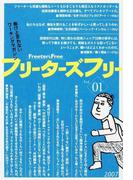 フリーターズフリー vol.01 よわいのはどっちだ。