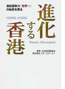 進化する香港 潜在競争力「世界一」の秘密を探る