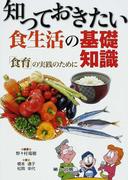 知っておきたい食生活の基礎知識 「食育」の実践のために