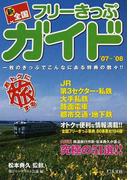新・全国フリーきっぷガイド 一枚のきっぷでこんなにある特典の数々!! '07〜'08
