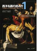 西洋名画の読み方 1 14世紀から19世紀初期の傑作177点