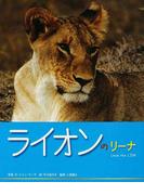 ライオンのリーナ (まもろうせかいの動物たち)