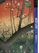 もっと知りたい歌川広重 生涯と作品