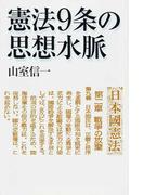 憲法9条の思想水脈 (朝日選書)(朝日選書)