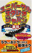 ユニバーサル・スタジオ・ジャパンよくばり裏技ガイド 2007〜08年版