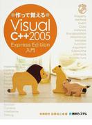 作って覚えるVisual C++ 2005 Express Edition入門