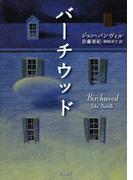 バーチウッド (ハヤカワepiブック・プラネット)
