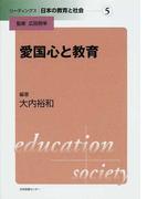 愛国心と教育 (リーディングス日本の教育と社会)