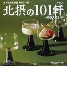 北摂の101軒 美味しい店 Vol.4 (Zearth Mook)