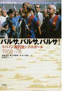 バルサ、バルサ、バルサ! スペイン現代史とフットボール1968〜78