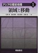 アジアの歴史地理 1 領域と移動