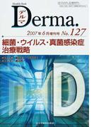 デルマ No.127(2007年6月増刊号) 細菌・ウイルス・真菌感染症治療戦略