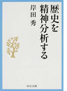 歴史を精神分析する (中公文庫)(中公文庫)