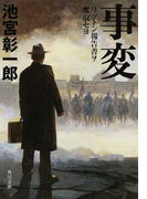 事変 リットン報告書ヲ奪取セヨ (角川文庫)(角川文庫)