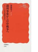 満州事変から日中戦争へ (岩波新書 新赤版 シリーズ日本近現代史)(岩波新書 新赤版)
