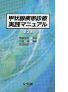 甲状腺疾患診療実践マニュアル 第3版