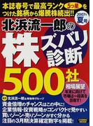 北浜流一郎の株ズバリ診断500社 2007年夏号 (COSMIC MOOK)(COSMIC MOOK)