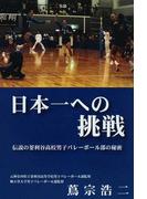 日本一への挑戦 伝説の釜利谷高校バレーボール部の秘密